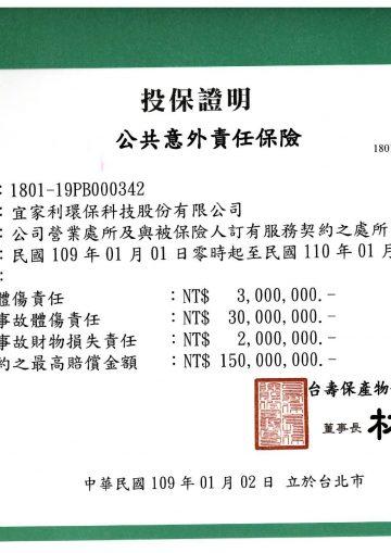 109年度公共意外責任保險-1
