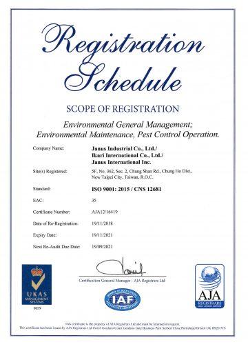 ISO9001證書-2