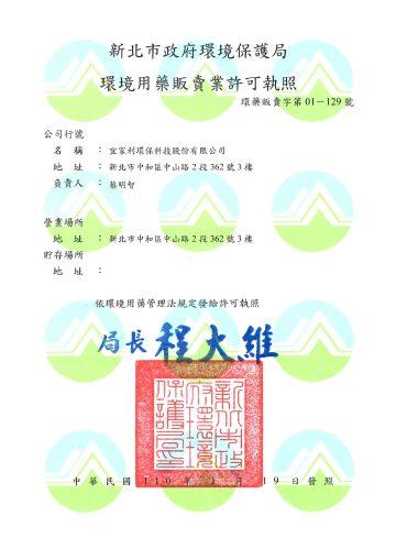 環境用藥販賣業許可執照_page-0001