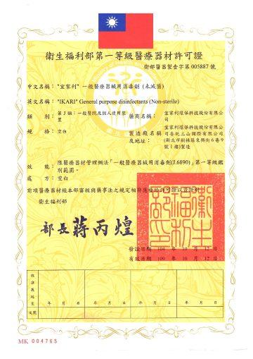 第一級醫療許可證_page-0001