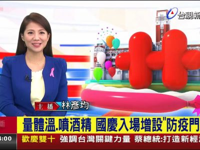 NEWS FOR台視防疫門新聞01 2020.11.4