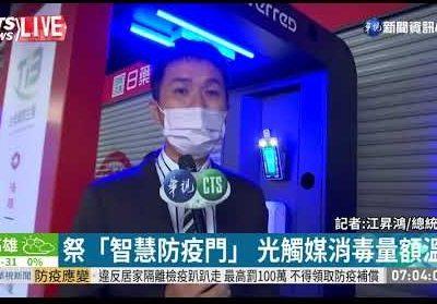 NEWS FOR華視防疫門新聞02 2020.11.4