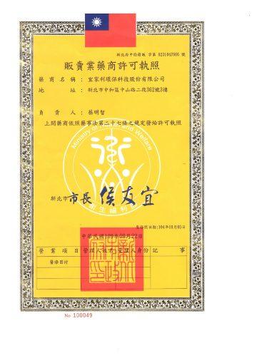 販賣業藥商許可執照(109年09月22日)-商品_page-0001