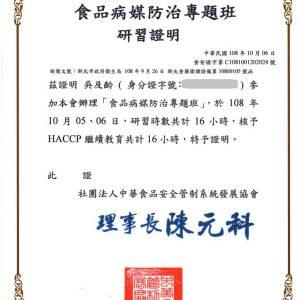 食品病媒防治專題班研習證明-吳及齡-724x1024