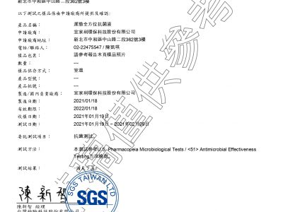 SGS潔勁檢測報告_page-0001