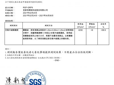 SGS RGF 滅菌檢測.pdf - 01
